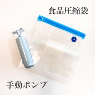 キャンドゥの手動ポンプと食品用圧縮袋