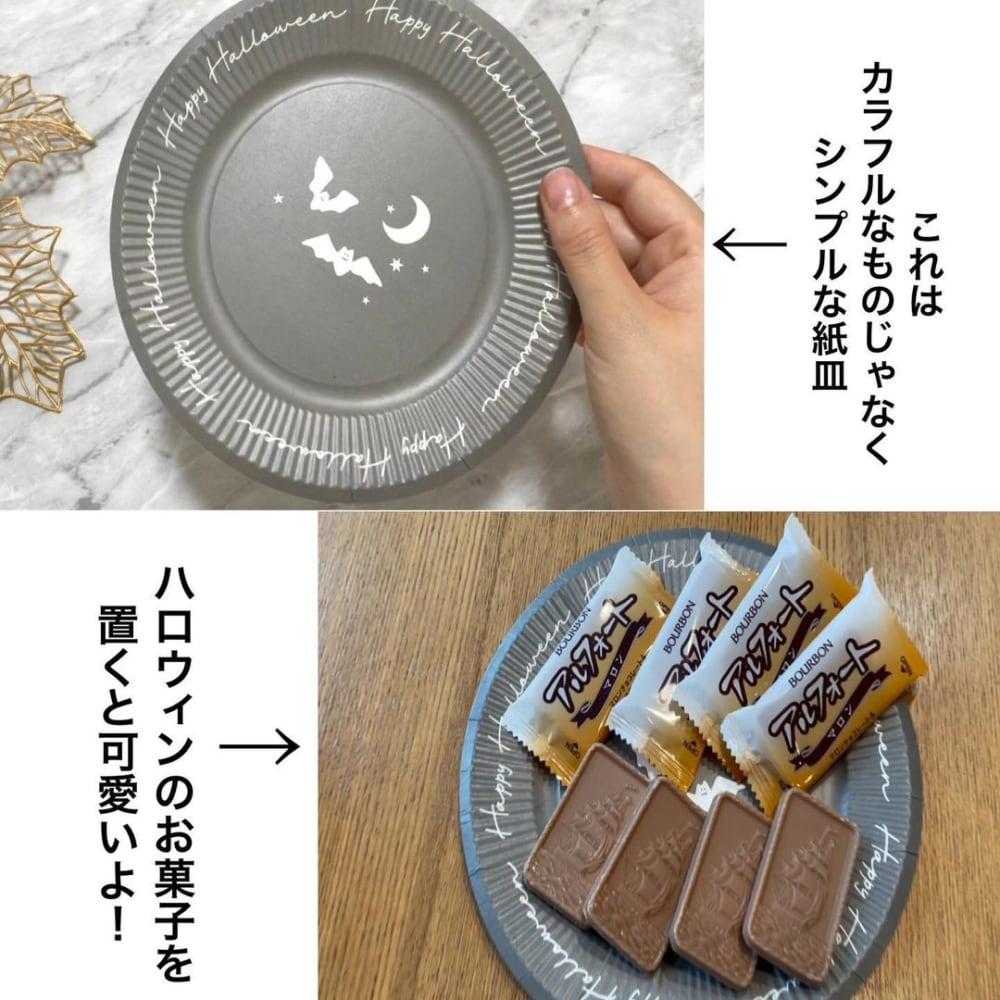 セリアのハロウィン紙皿