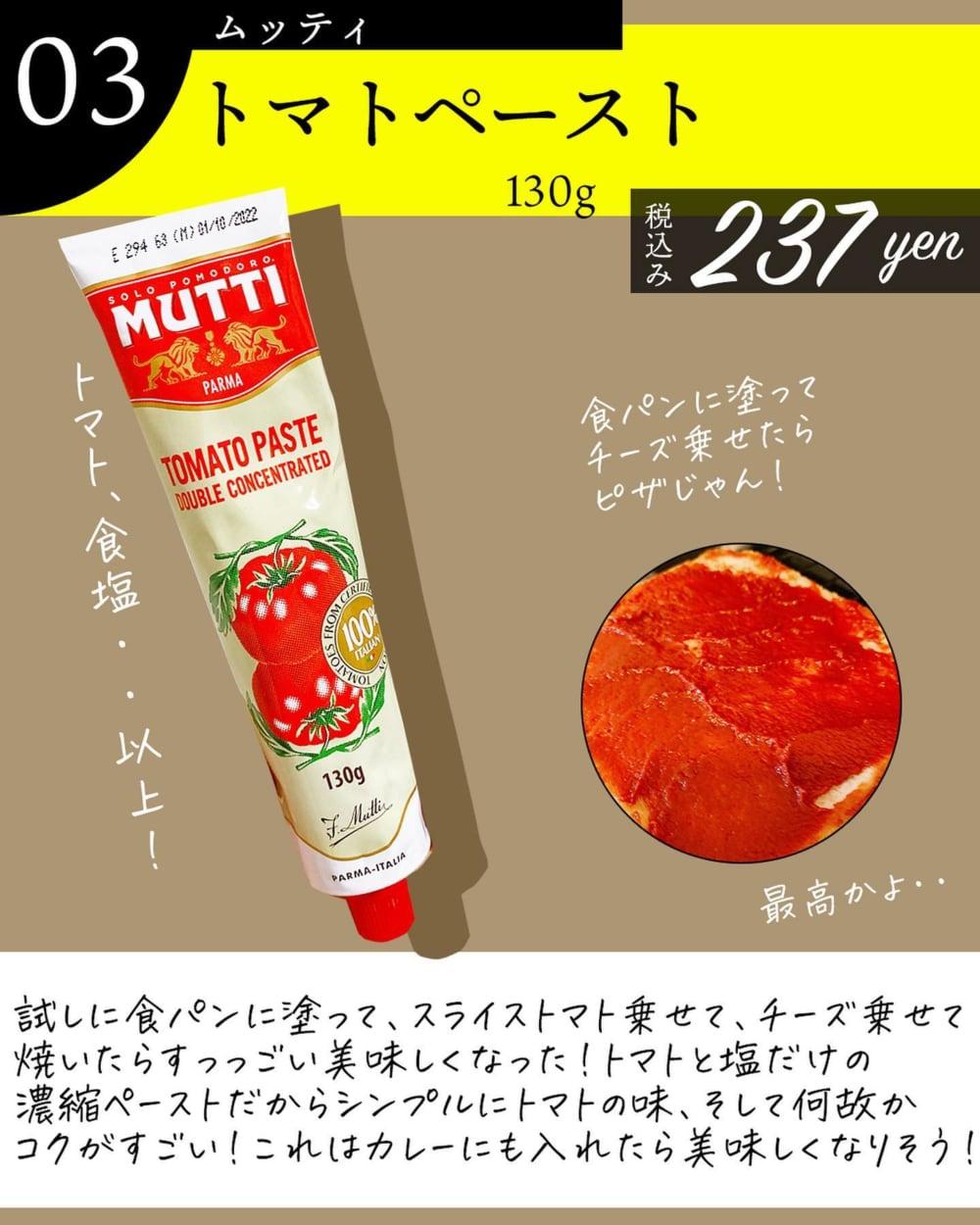 ムッティトマトペースト