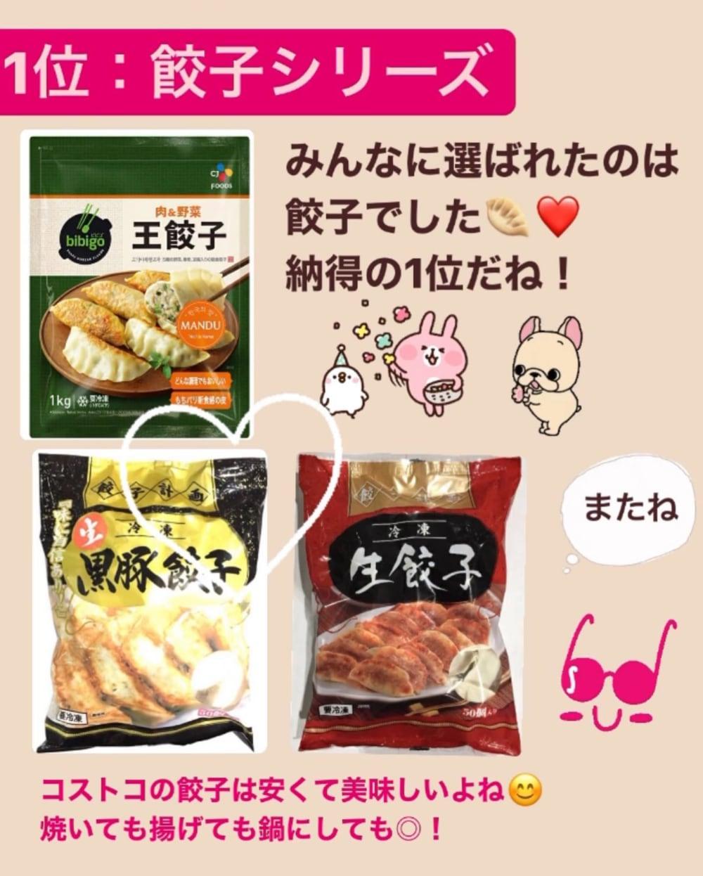 コストコ餃子シリーズ