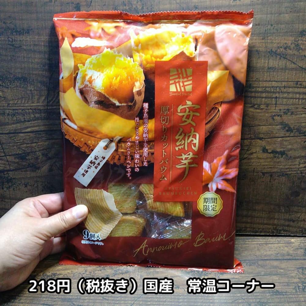 業務スーパーの安納芋厚切りカットバウム