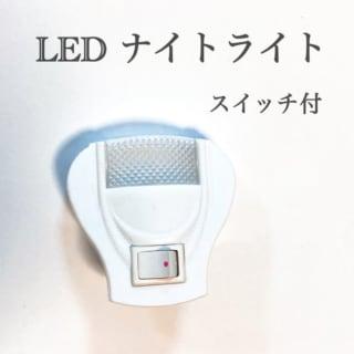 ダイソーのLEDナイトライト