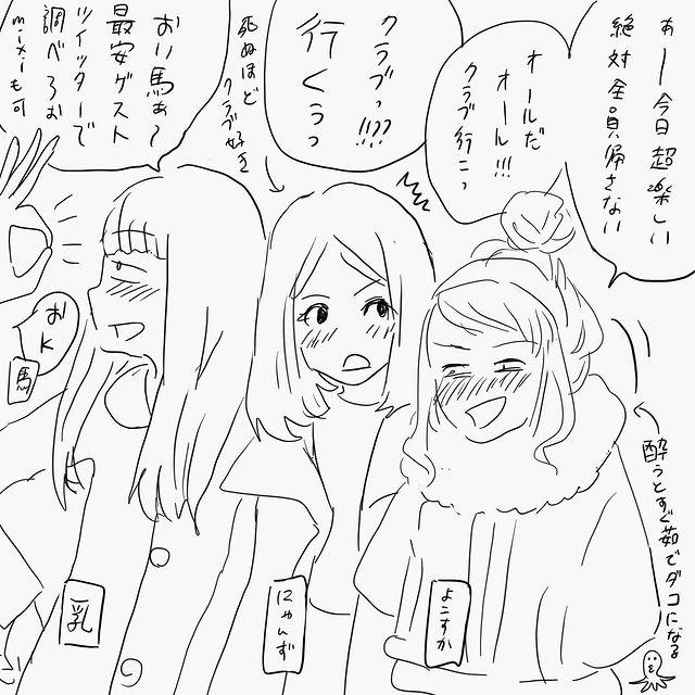 <クラブに現れたやべえ女のハナシ#1>3