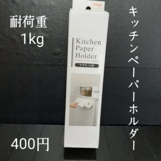 キッチンペーパーホルダー