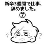 Hui(ふい)@新卒3週間で退職