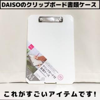 ダイソーのクリップボード書類ケース