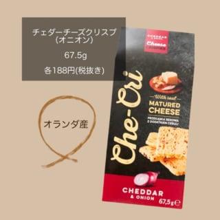 業務スーパーのチェダーチーズクリスプオニオンのパッケージ