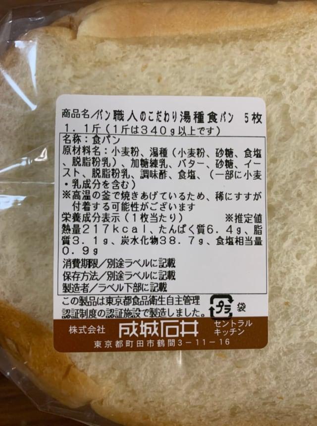 成城石井 食パン詳細